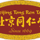 Tong Ren Tang logo